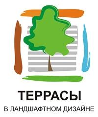 """Второй международный конкурс ландшафтных проектов """"Террасы в ландшафтном дизайне"""""""