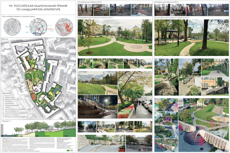 Проект озеленения и благоустройства дипломная работа 4543