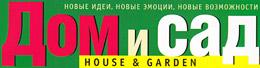 Журнал 'Дом и сад'