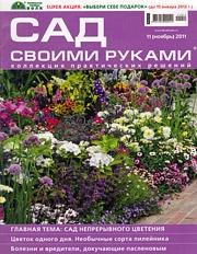 Журнал - Сад своими руками - Сад своими руками 12.2019 - Читайте в новом номере!
