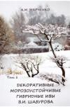 Декоративные морозоустойчивые гибридные ивы В.И. Шабурова