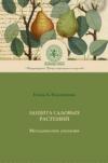 Защита садовых растений. Практическое руководство