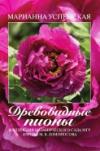 Древовидные пионы. Коллекция Ботанического сада МГУ