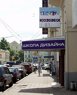 Академическая школа дизайна на полянке отзывы