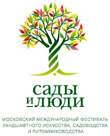 «Сады и люди»